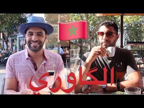 The Tourist - الگاوري (Moroccan Arabic)