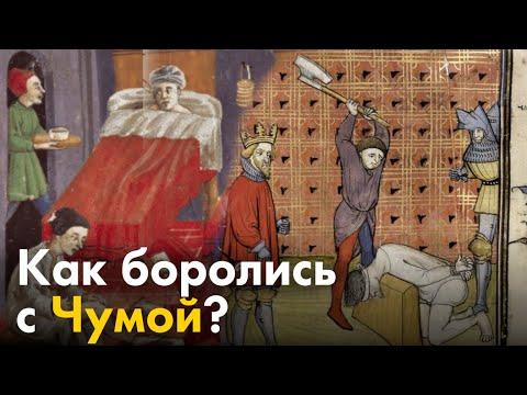Как боролись с Чумой в средневековье?