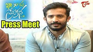 Idi Maa Prema Katha Movie Press Meet    Ravi   Meghana