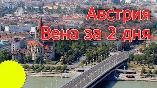 видео Все об отдыхе в Вене: отзывы, советы, путеводитель