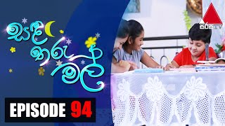 සඳ තරු මල් | Sanda Tharu Mal | Episode 94 | Sirasa TV Thumbnail