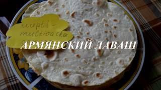 Армянский лаваш. Видео рецепт