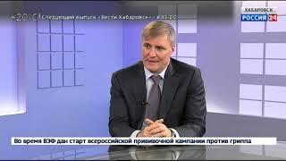 Вести-Хабаровск. Интервью с Сергеем Луговским