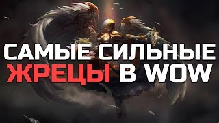 10 Самых сильных Жрецов в World of Warcraft