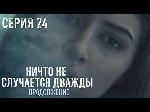 НИЧТО НЕ СЛУЧАЕТСЯ ДВАЖДЫ Продолжение 24 серия | Драма | Детектив