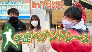 【新企画】球春到来!学歴ペナントレースin下北沢【wakatte.TV】#501