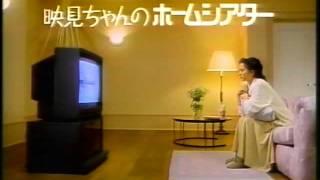 90年頃の富士通ゼネラルのテレビCM。 若き日の和久井映見が出ています。