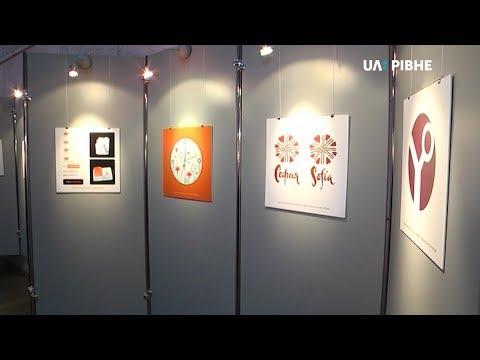 Телеканал UA: Рівне: Графічний дизайн експонує у Рівному одеситка Лія Безсонова