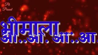 Fatkya lugdyat Nandali Ramai..फाटक्या लुगड्यात नांदली रमाई