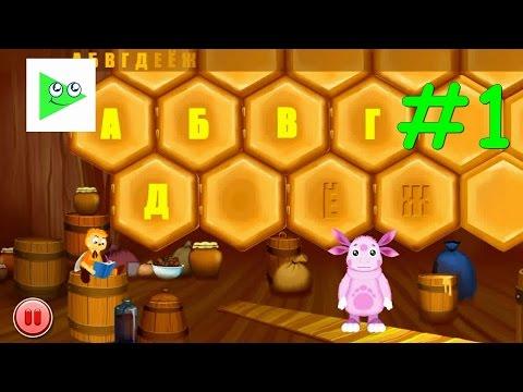 Онлайн игры Алфавит бесплатно