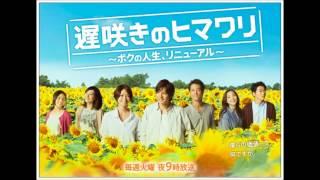 遅咲きのヒマワリ Osozaki no himawari - あなたに Anata ni (原 : MONGOL800)