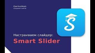 Настройка Smart Slider