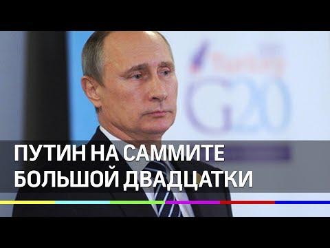 Путин на саммите G20: встреча с Трампом, заседание БРИКС
