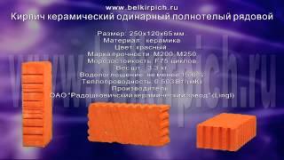 Кирпич керамический одинарный пустотелый рядовой.(, 2015-07-13T07:38:57.000Z)