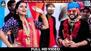 Kajal Maheriya New Superhit Song Veera Na Lidha Laganiya વીરાના લીધા લગનિયા Full HD VIDEO