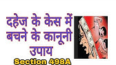 धारा 498A का दुरूपयोग | Misuse of Section 498A