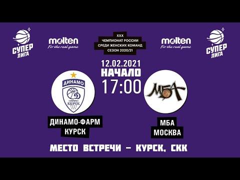 12.02.2021 17:00 Динамо-Фарм (Курск) - МБА-2 (Москва)