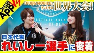 【PUBG MOBILE】日本代表選手れいしーに密着!ドバイの世界大会PMSC…