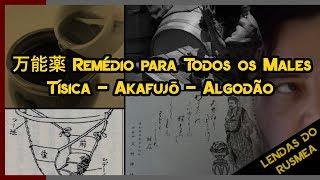 Remédio Para Todos os Males - Tísica - Akafujō - Algodão - Curistórias #60