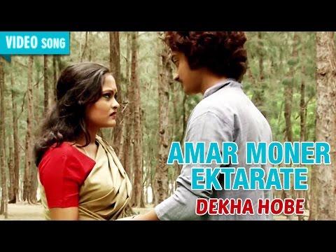 Amar Moner Ektarate | Amit Kumar | Dekha Hobe | Bengali Songs 2017 | Atlantis Music