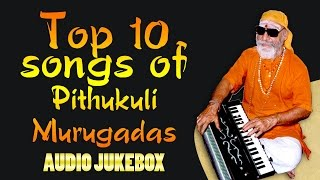 Top 10 songs of Pithukuli Murugadas | Tamil Devotional Audio Jukebox