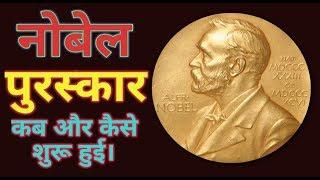जानिए नोबेल पुरस्कार की शुरुआत कब और कैसे हुई..