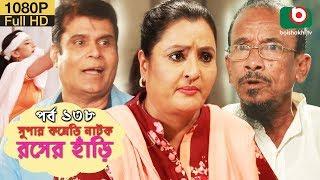 সুপার কমেডি নাটক - রসের হাঁড়ি | Bangla New Natok Rosher Hari EP 138 | Momo Morshed & Ahona