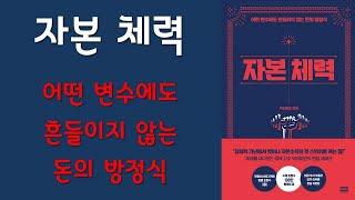 미라클독서  자본 체력 / 닥터마빈 지음 / 알에이치…