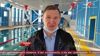 10.12.2020 В Северо-Курильске открыли новый спортивный комплекс
