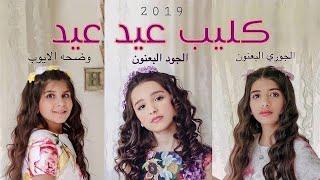 كليب عيد عيد 2019