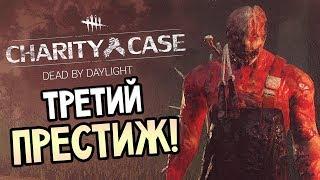 Dead by Daylight — ТРЕТИЙ ПРЕСТИЖ ТРАППЕРА!