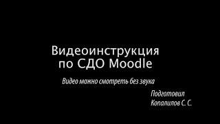 Інструкція для викладачів з СДН Moodle - База даних