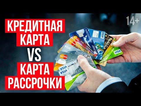 Плюсы и минусы кредитной карты и карты рассрочки // Чем выгоднее пользоваться? 14+