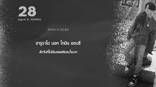 Baixar [Karaoke/Thaisub] Agust D - 28 (Feat NiiHWA)