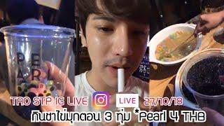 Download เต๋า เศรษฐพงศ์ TAO STP IG LIVE 27/10/18 - พากินชาไข่มุกร้านเพื่อนที่กาฬสินธุ์ ร้าน Pearl 4 THB Mp3