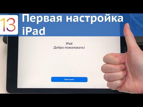 Начальная настройка IPad создание Apple ID и скачивание первого приложения // IPadOS 13