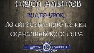 Видео-урок по изготовлению ножен скандинавского типа от Мусы Альмова.(, 2014-02-05T21:29:20.000Z)