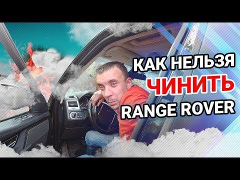 ШОК ! ПЬЯНЫЙ мастер СПИТ в нашем РЕНДЖ РОВЕРЕ. 7 Серия