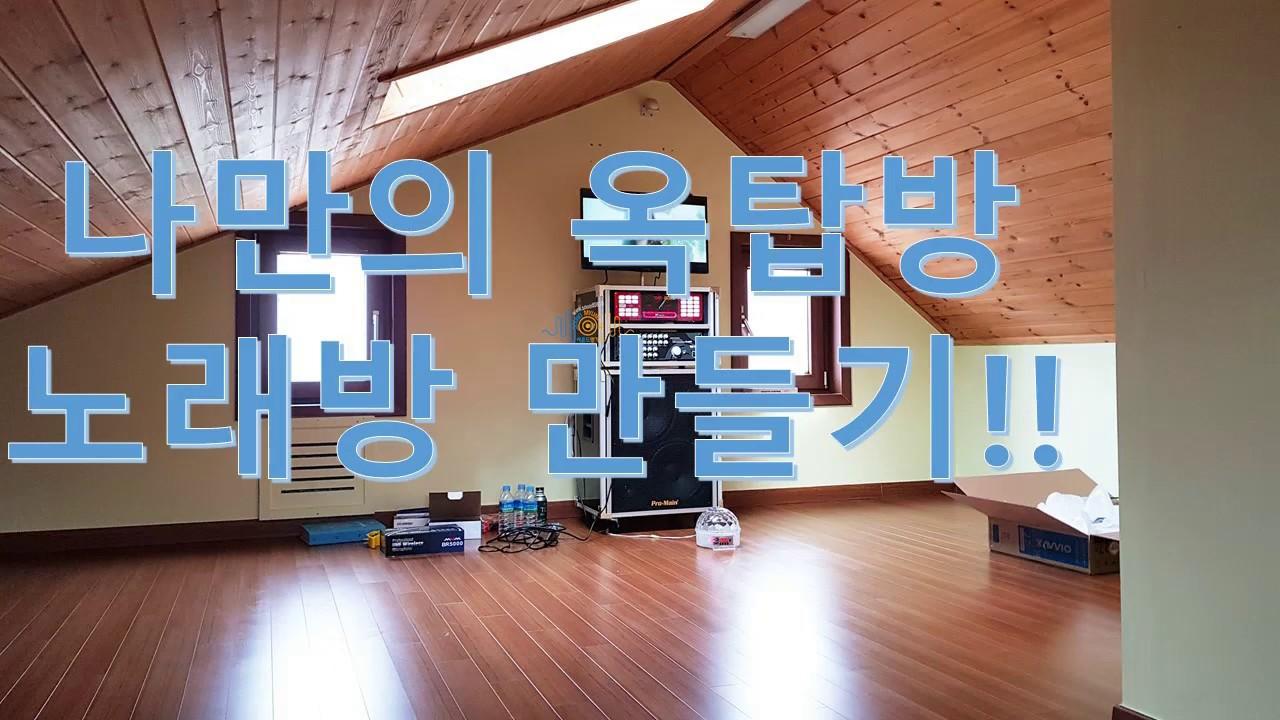 전원주택 옥탑방을 활용한 나만의 이동식 노래방 설치는 간단합니다.