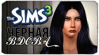 АВРОРЕ НЕ ВЕЗЕТ В ЛЮБВИ? - The Sims 3 ЧЕЛЛЕНДЖ - ЧЕРНАЯ ВДОВА, #19