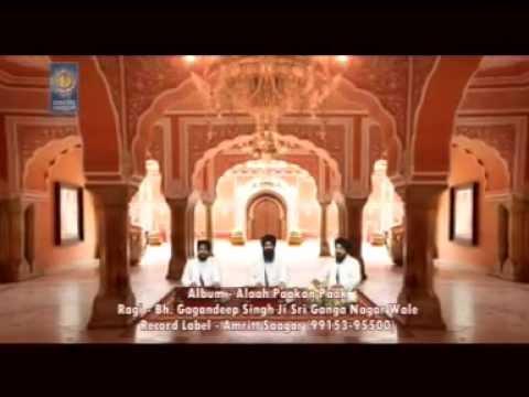 Alaah Paakan Paak Hai - Bhai Gagandeep Singh Ji Sri Ganga Nagar Wale| Amritt Saagar