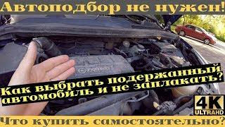 Автоподбор для лохов? Как себя развести на 250 000 рублей...