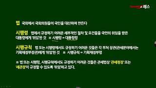 [보세사/토마토패스] 핵심이론반 관세(보세) 용어강의(…