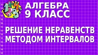 РЕШЕНИЕ НЕРАВЕНСТВ МЕТОДОМ ИНТЕРВАЛОВ. Видеоурок | АЛГЕБРА 9 класс