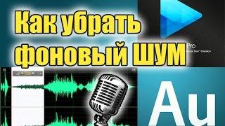 программа для обработки звука на видео