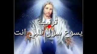 ترنيمة يسوع سؤل قلبي انت | ترانيم مسيحية