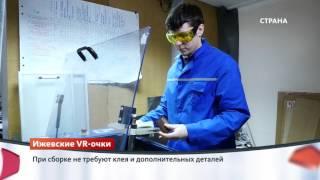 Ижевские VR-очки | Сделано в России | Телеканал