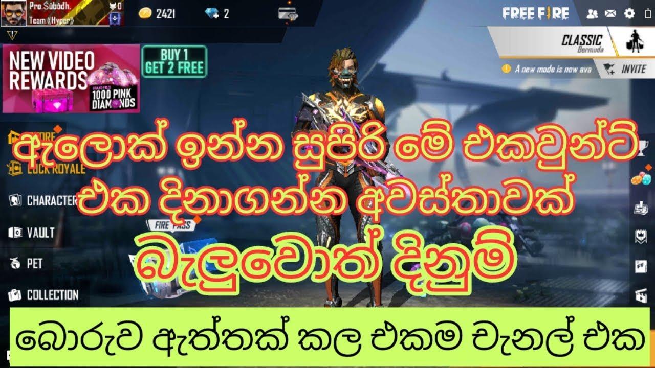 Free Fire Account With Alok Giveway Sinhala Free Fire Srilanka Youtube