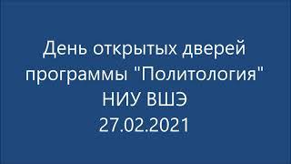"""День открытых дверей программы """"Политология"""""""
