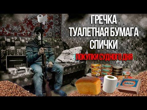 Почему в России скупают гречку и туалетную бумагу? | Карантин, коронавирус и привычки судного дня